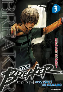 The Breaker/The Breaker New Waves 3-9ef1a6